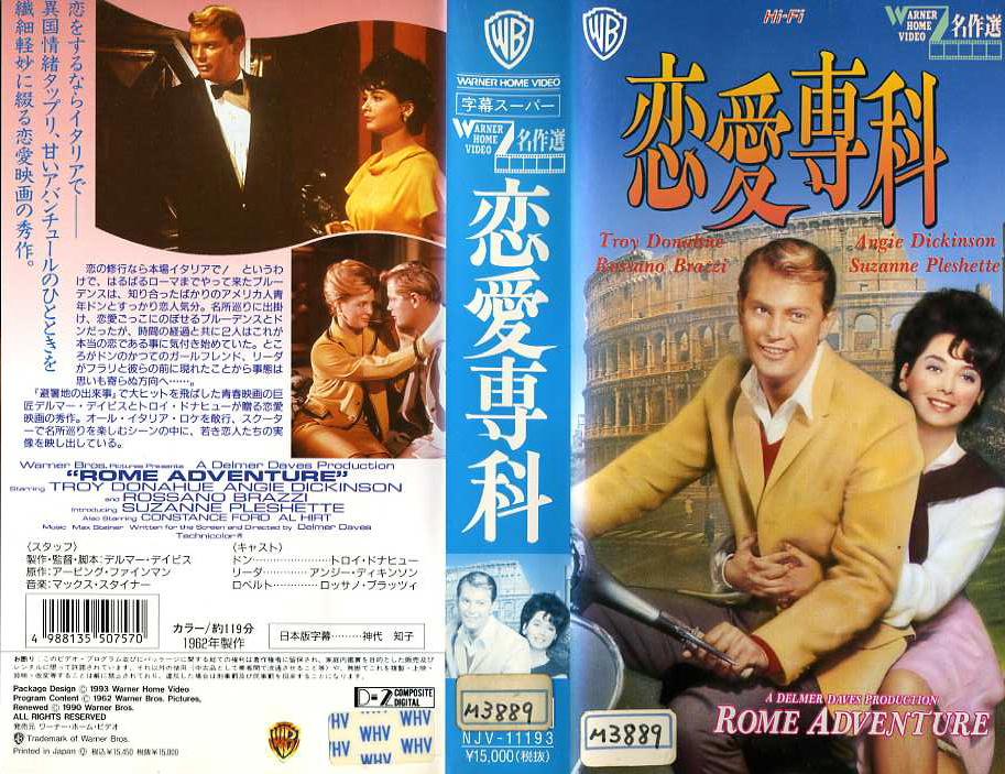 VHSネットレンタル 恋愛専科