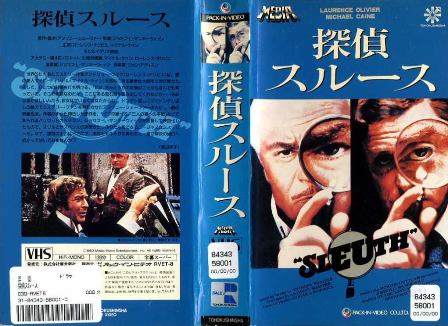 VHSネットレンタル 探偵スルース