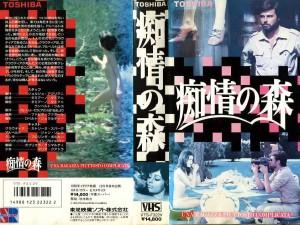 VHSネットレンタル 痴情の森
