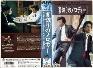 VHSネットレンタル マイキー&ニッキー/裏切りのメロディー