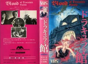 VHSネットレンタル ドラキュラの館
