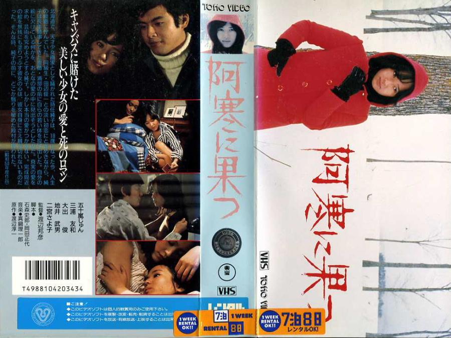 VHSネットレンタル 阿寒に果つ