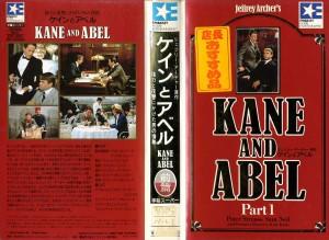 VHSネットレンタル ケインとアベル