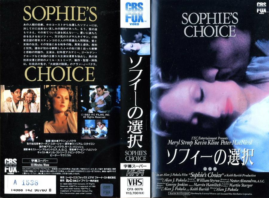 ソフィーの選択