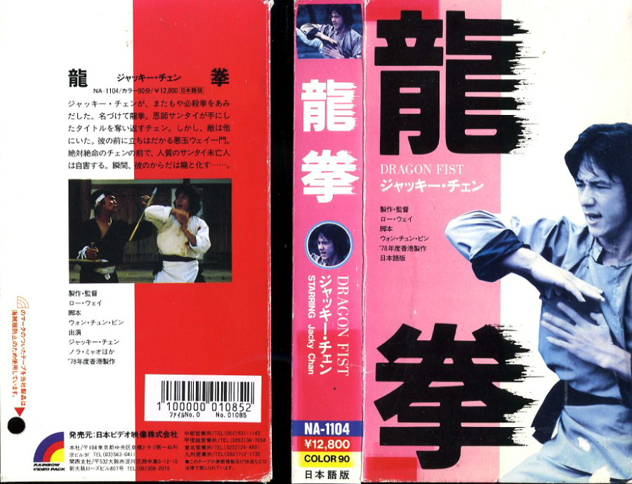 龍拳 日本語吹き替え版