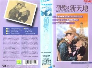 硝煙の新天地 ジョン・ウェイン 廃盤ビデオ