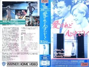 愛すれど心さびしく VHSネットレンタル ビデオ博物館 廃盤ビデオ専門店 株式会社Kプラス