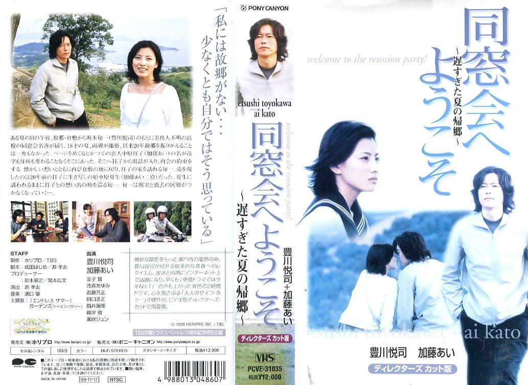 同窓会へようこそ 遅すぎた夏の帰郷 豊川悦司/加藤あい VHSネットレンタルのKプラス