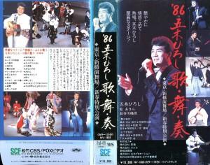 86'五木ひろし 歌・舞・奏 東京・新橋演舞場 新春特別公演