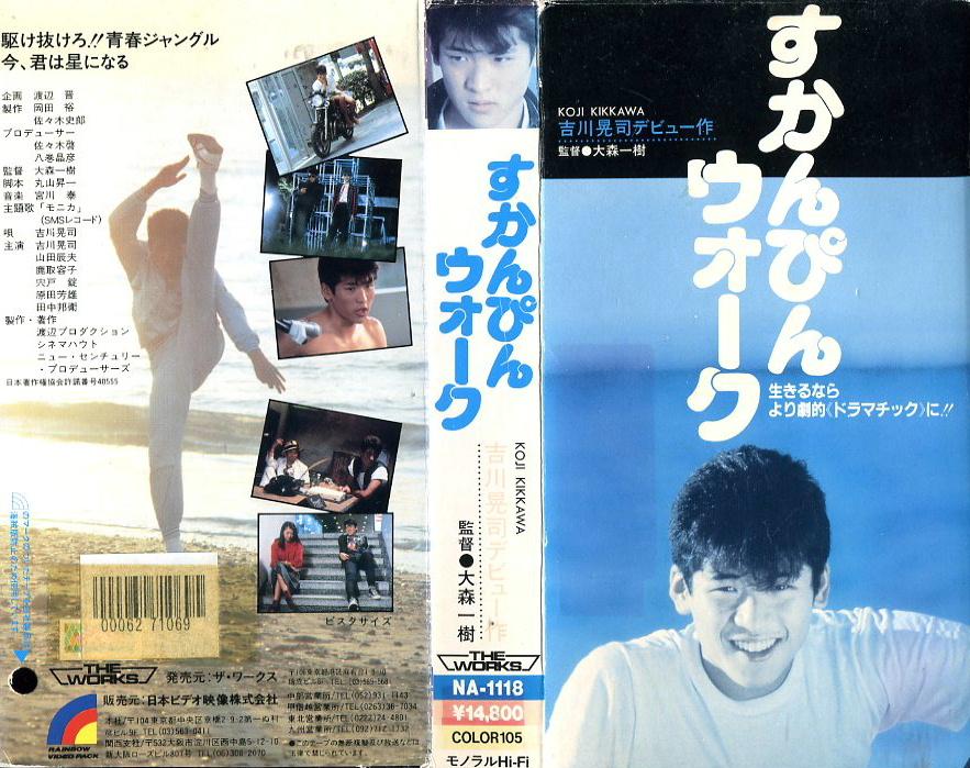 すかんぴんウォーク 吉川晃司 VHSネットレンタル