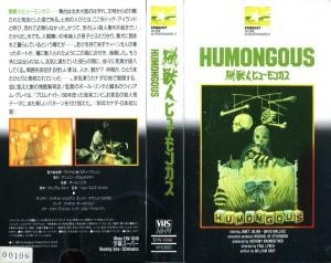猟獣人ヒューモンガス ビデオネットレンタル ㈱Kプラス