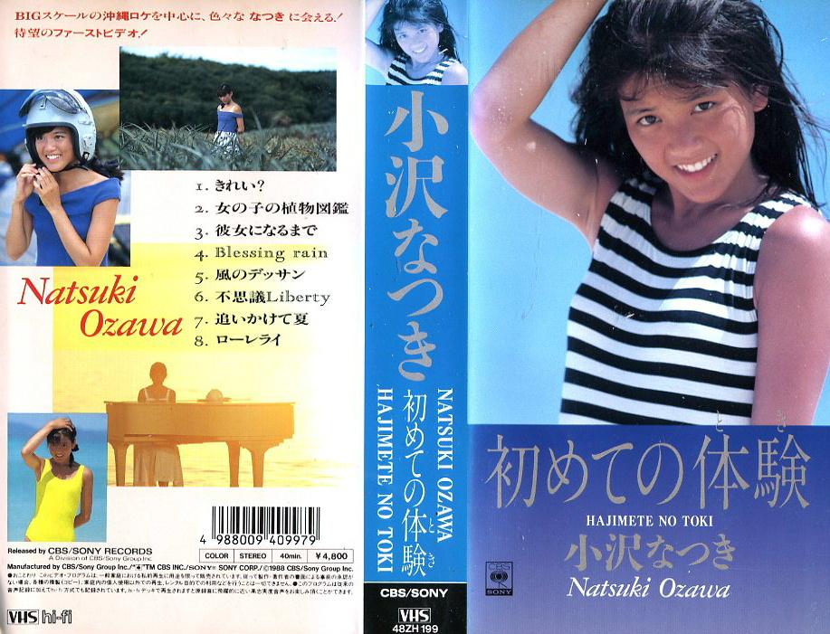 小沢なつき 初めての体験(とき) VHSネットレンタル ㈱Kプラス