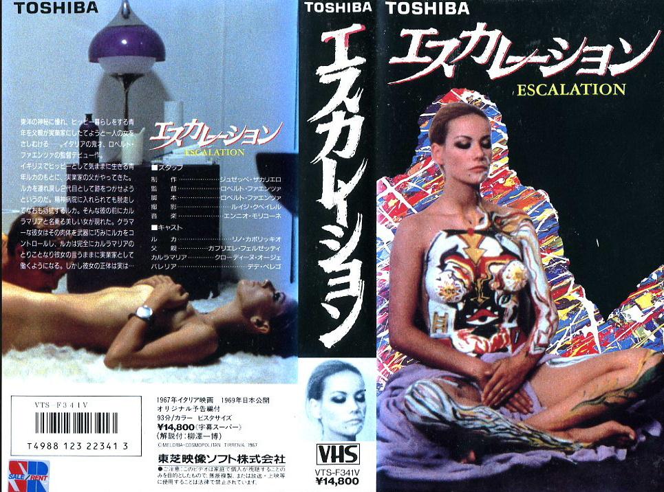 エスカレーション クローディーヌ・オージェ VHSネットレンタル ビデオ博物館 ㈱Kプラス