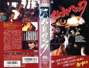 バードパニック VHSネットレンタル 廃盤ビデオ専門店  ㈱Kプラス