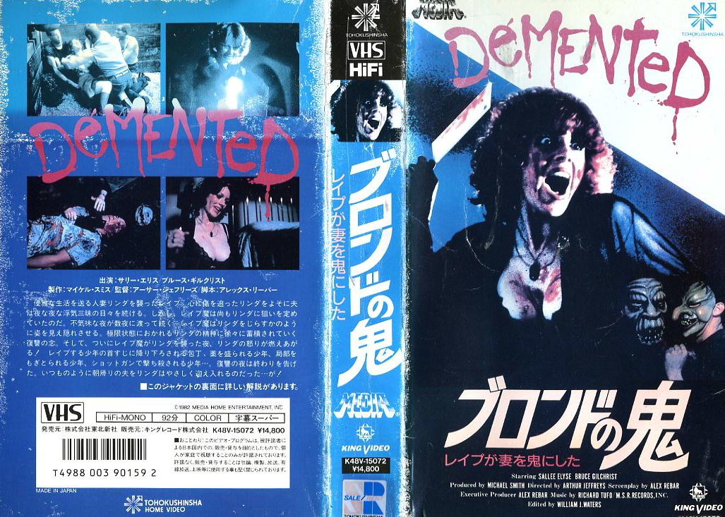 ブロンドの鬼 レイプが妻を鬼にした VHSネットレンタル 廃盤ビデオ専門店  ㈱Kプラス