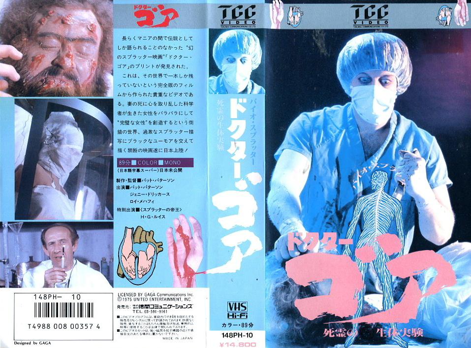 ドクター・ゴア 死霊の生体実験 ビデオネットレンタル 廃盤ビデオ専門店  ㈱Kプラス