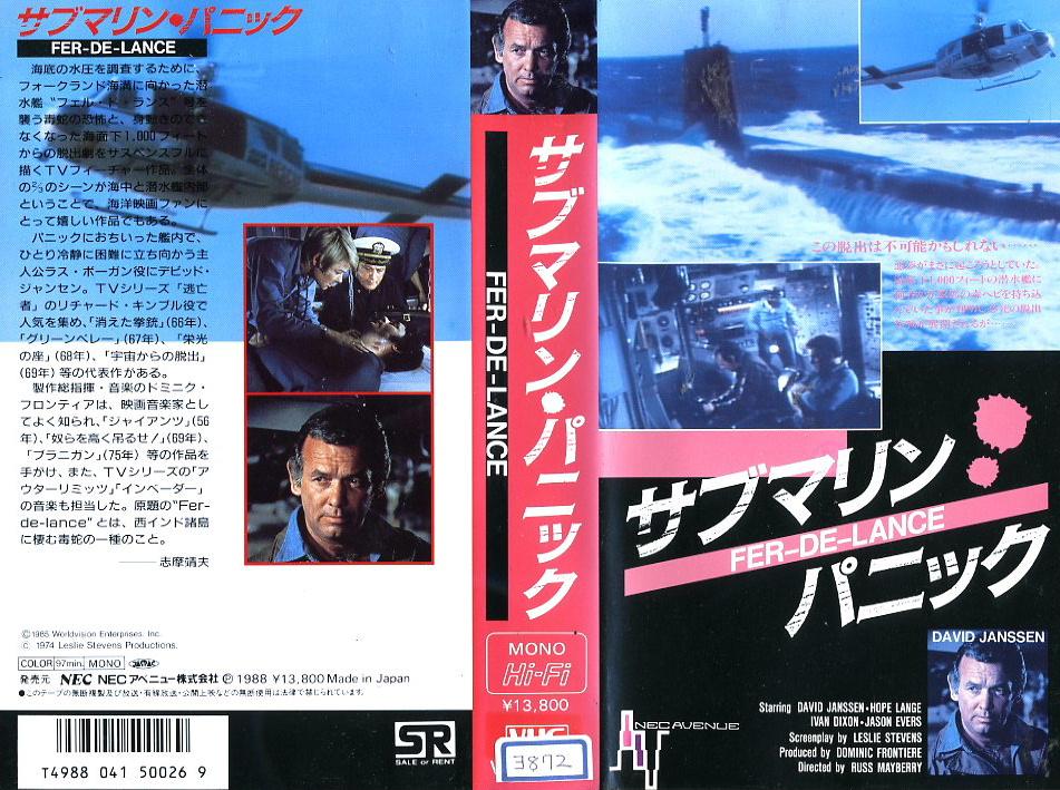 未知の海底SOS!艦浮上せず サブマリン・パニック ビデオネットレンタル 廃盤ビデオ専門店  ㈱Kプラス