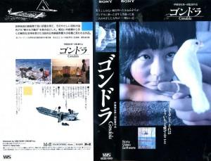 ゴンドラ VHSネットレンタル 廃盤ビデオ専門店 ㈱Kプラス