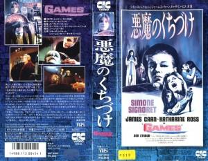 悪魔のくちづけ VHSネットレンタル ビデオ博物館 ㈱Kプラス
