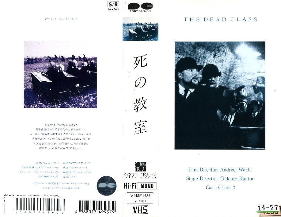 死の教室 アンジェワイダ ビデオネットレンタル