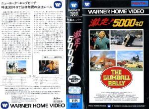 激走!5000キロ VHSネットレンタル ㈱Kプラス