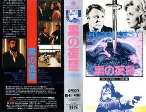 怒りの日 (ビデオタイトル 黒の復讐) VHSネットレンタル 廃盤ビデオ専門店 ㈱Kプラス