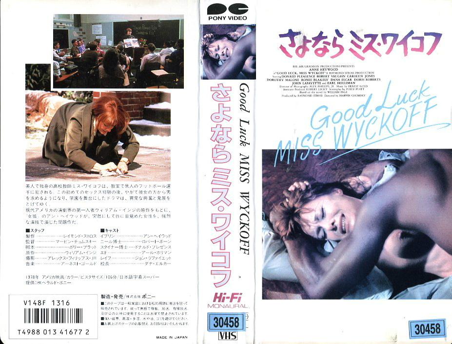 さよならミス・ワイコフ VHSネットレンタル 廃盤ビデオ専門店 ㈱Kプラス