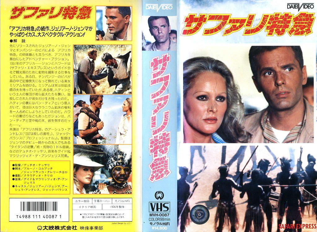 サファリ特急 VHSネットレンタル 廃盤ビデオ専門店  ㈱Kプラス