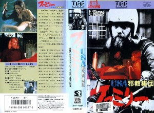 USA邪教集団ファミリー VHSネットレンタルのKプラス