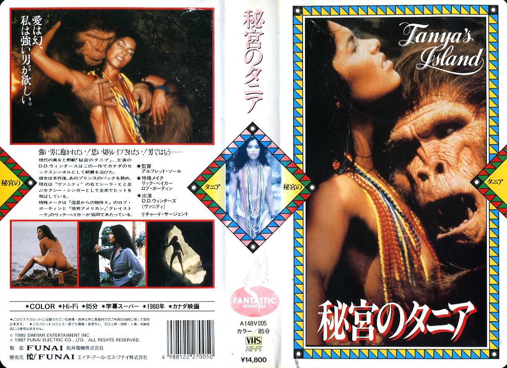秘宮のタニア ビデオネットレンタル 廃盤VHS専門店 ㈱Kプラス