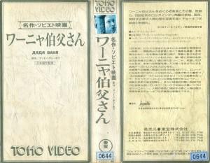 ワーニャ伯父さん VHSネットレンタル ㈱Kプラス
