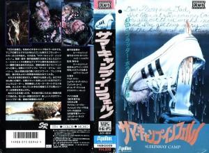 サマーキャンプ・インフェルノ VHSネットレンタル 廃盤ビデオ専門店  ㈱Kプラス