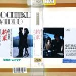 約束 廃盤ビデオ専門店 VHSネットレンタル Kプラス
