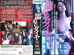 コリンヌ・クレリー/濡れたダイヤ ビデオ博物館 ビデオネットレンタル ㈱Kプラス