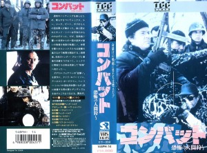 コンバット・恐怖の人間狩り VHSネットレンタル ビデオ博物館 Kプラス