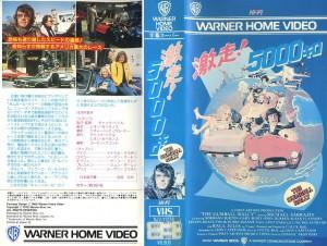 激走!5000キロ  VHSネットレンタル ビデオ博物館 廃盤ビデオ専門店 株式会社Kプラス VHS買取 ビデオテープ買取