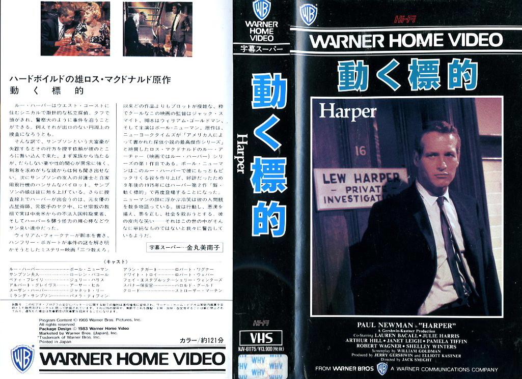 動く標的 VHSネットレンタル ビデオ博物館 ㈱Kプラス
