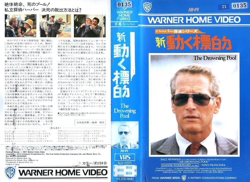 ハーパー探偵シリーズ/新・動く標的 ビデオネットレンタル ビデオ博物館 ㈱Kプラス