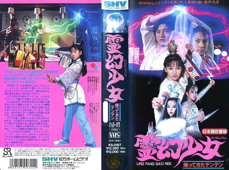霊幻少女~帰ってきたテンテン ビデオネットレンタル ビデオ博物館 ㈱Kプラス