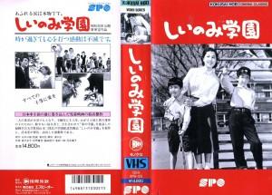 しいのみ学園 VHSネットレンタル ビデオ博物館 ㈱Kプラス