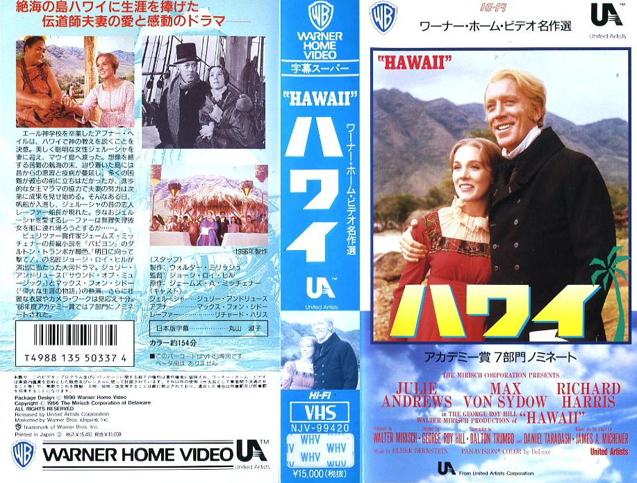 ハワイ VHSネットレンタル ビデオ博物館 廃盤ビデオ専門店 株式会社Kプラス VHS買取