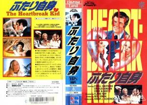 ふたり自身 VHSネットレンタル ビデオ博物館 廃盤ビデオ専門店 株式会社Kプラス