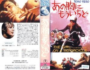 あの胸にもういちど VHSネットレンタル ビデオ博物館 廃盤ビデオ専門店 株式会社Kプラス