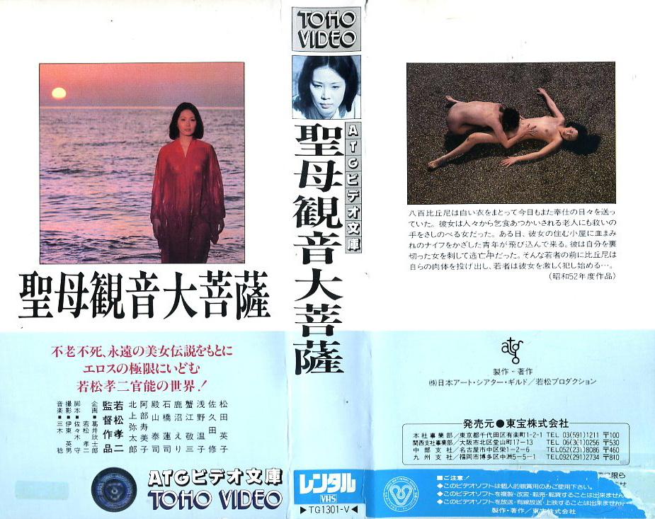 聖母観音大菩薩 VHSネットレンタル ビデオ博物館 廃盤ビデオ専門店 ㈱Kプラス