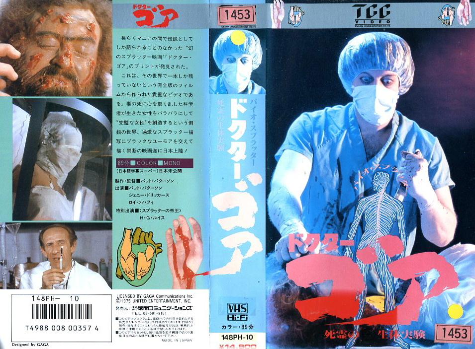 ドクター・ゴア/死霊の生体実験 VHSネットレンタル ビデオ博物館 廃盤ビデオ専門店 株式会社Kプラス