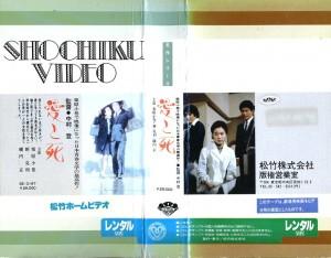 愛と死 VHSネットレンタル ビデオ博物館 廃盤ビデオ専門店 ㈱Kプラス