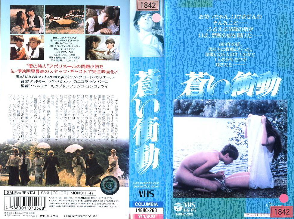 蒼い衝動 ビデオネットレンタル ビデオ博物館 廃盤ビデオ専門店 株式会社Kプラス