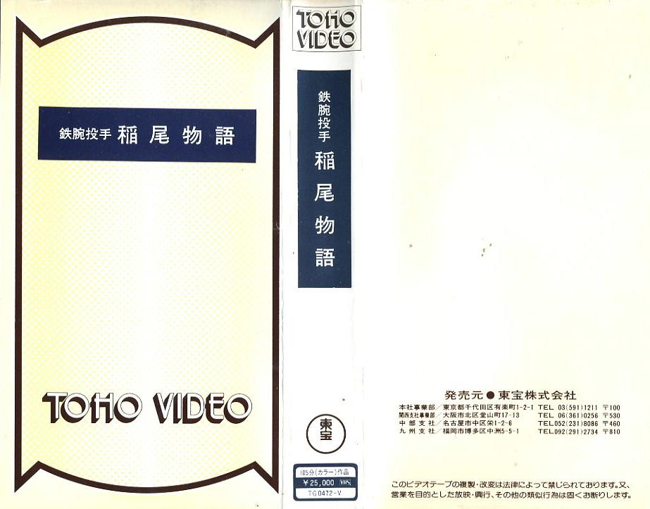 鉄腕投手 稲尾物語 ビデオネットレンタル ビデオ博物館 廃盤ビデオ専門店 ㈱Kプラス