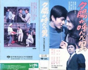 夕陽が呼んだ男 VHSネットレンタル ビデオ博物館 VHS買取 株式会社Kプラス