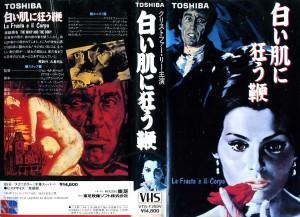 白い肌に狂う鞭 VHSネットレンタル ビデオ博物館 廃盤ビデオ専門店 株式会社Kプラス